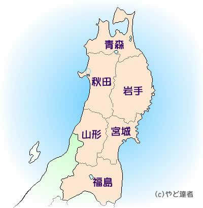 東北地図 格安ホテルから高級ホテルまで東北の地図から探す 蔵王温泉をはじめとする多くの温泉に恵ま